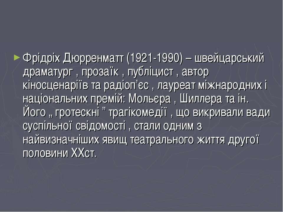 Фрідріх Дюрренматт (1921-1990) – швейцарський драматург , прозаїк , публіцист...