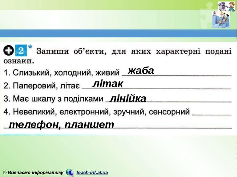 жаба літак лінійка телефон, планшет © Вивчаємо інформатику teach-inf.at.ua