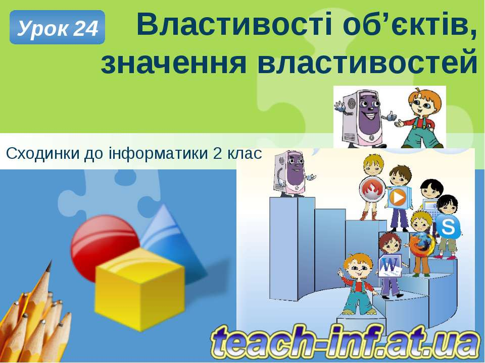 Властивості об'єктів, значення властивостей Сходинки до інформатики 2 клас Ур...