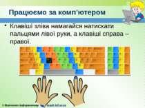 Працюємо за комп'ютером Клавіші зліва намагайся натискати пальцями лівої руки...