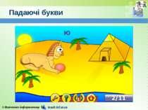 Падаючі букви © Вивчаємо інформатику teach-inf.at.ua