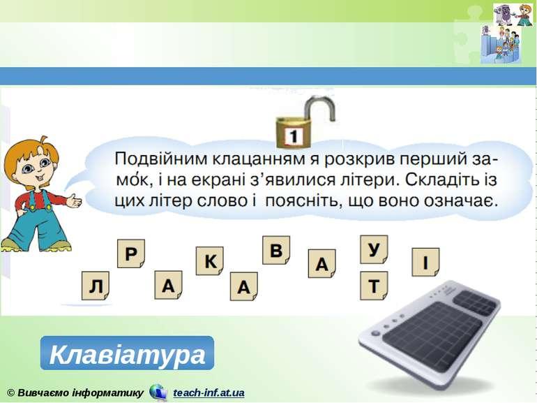 Клавіатура © Вивчаємо інформатику teach-inf.at.ua