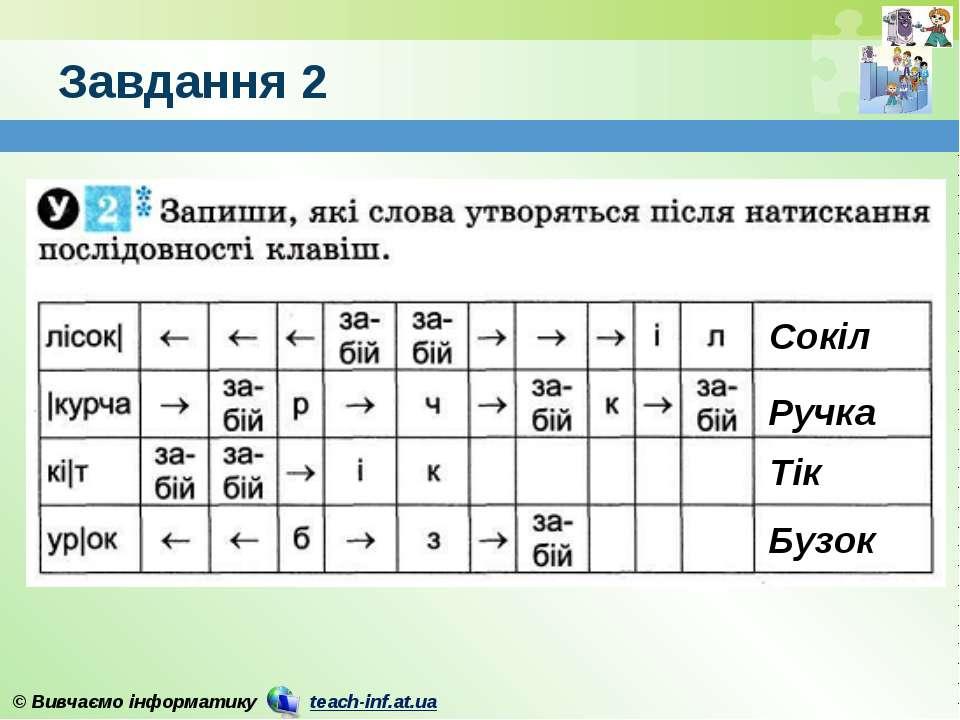 Завдання 2 Сокіл Ручка Тік Бузок © Вивчаємо інформатику teach-inf.at.ua