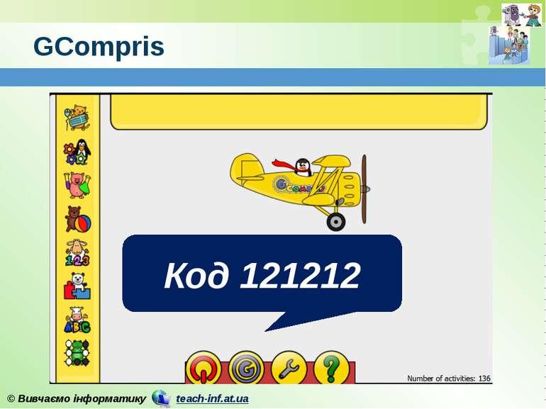GCompris www.teach-inf.at.ua Код 121212 © Вивчаємо інформатику teach-inf.at.ua