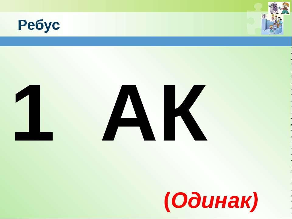 Ребус 1 АК (Одинак)
