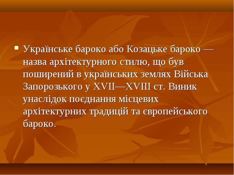 Українське бароко або Козацьке бароко — назва архітектурного стилю, що був по...
