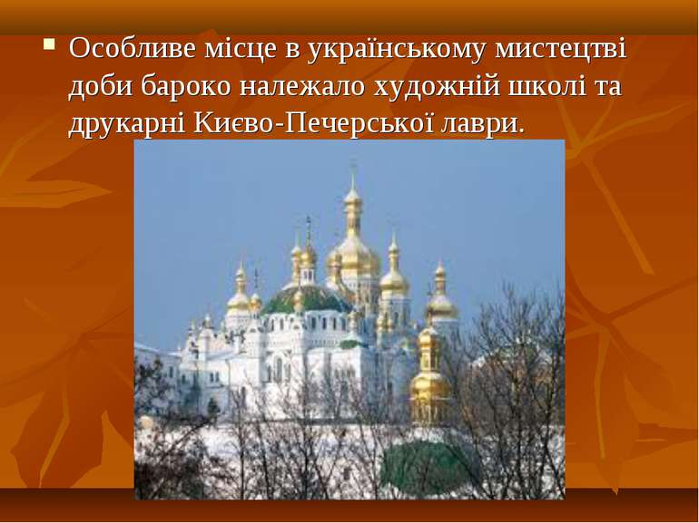 Особливе місце в українському мистецтві доби бароко належало художній школі т...