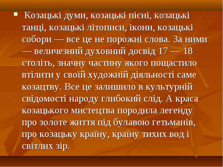 Козацькі думи, козацькі пісні, козацькі танці, козацькі літописи, ікони, коза...