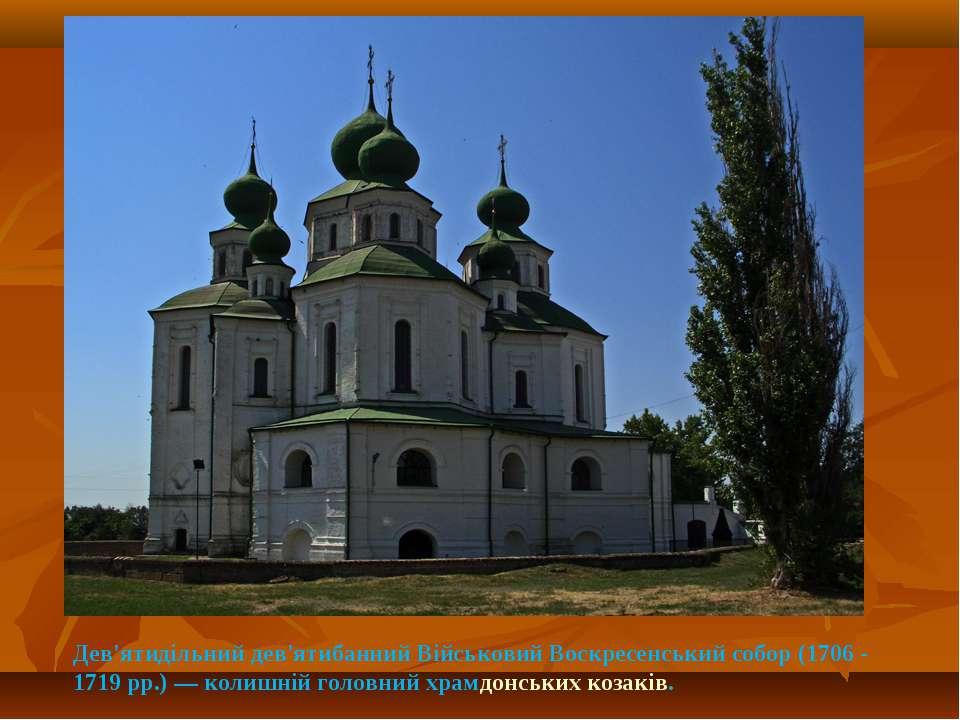 Дев'ятидільний дев'ятибанний Військовий Воскресенський собор (1706 - 1719 рр....