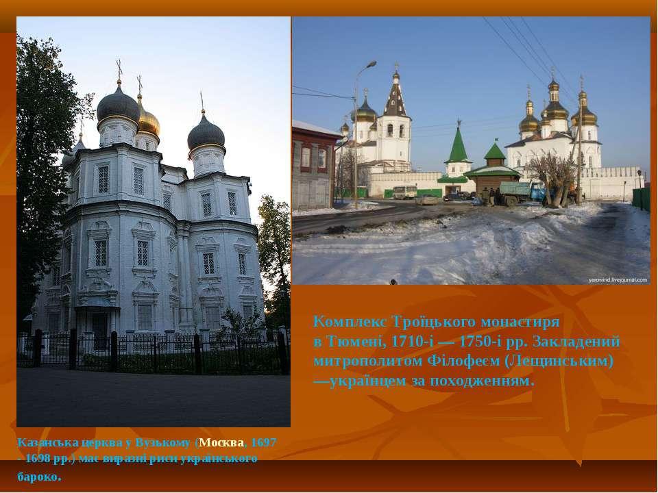 Казанська церква у Вузькому (Москва, 1697 - 1698 рр.) має виразні рисиукраїн...