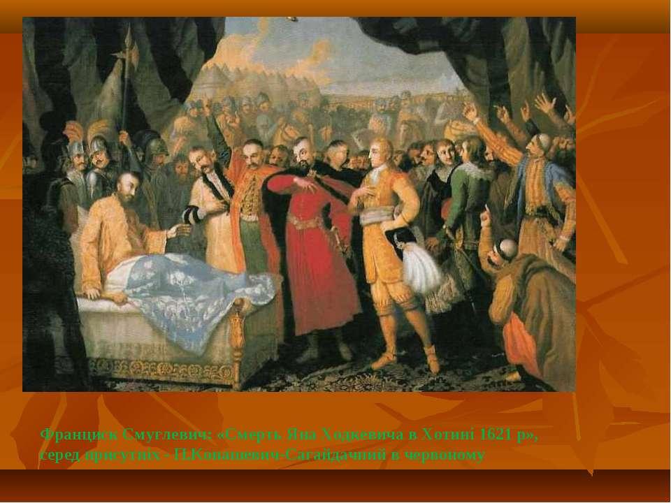 Франциск Смуглевич: «Смерть Яна Ходкевича в Хотині 1621 р», серед присутніх -...