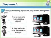 Завдання 3 © Вивчаємо інформатику teach-inf.at.ua