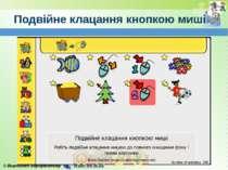 Подвійне клацання кнопкою миші © Вивчаємо інформатику teach-inf.at.ua