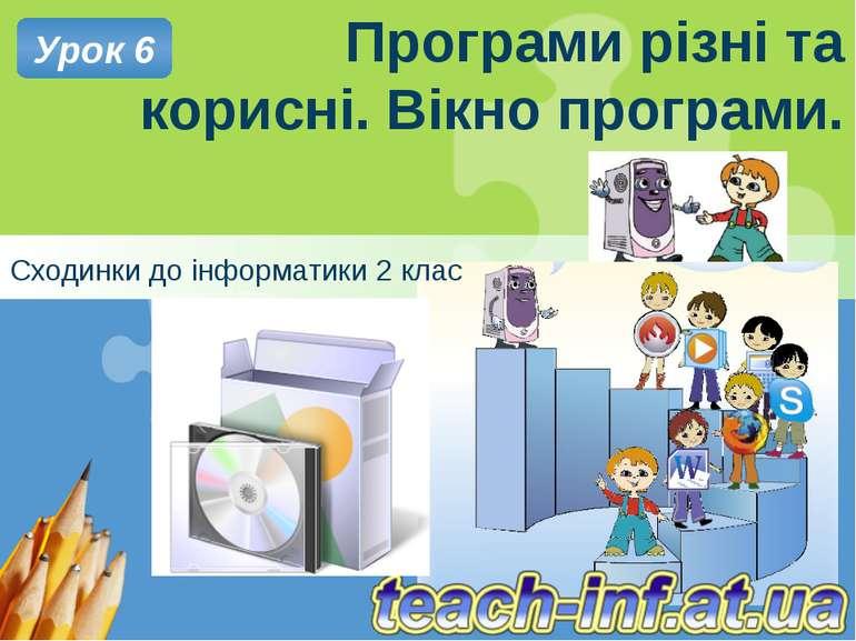 Програми різні та корисні. Вікно програми. Сходинки до інформатики 2 клас Урок 6