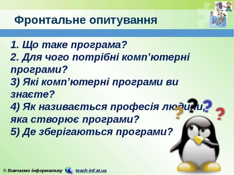 Фронтальне опитування www.teach-inf.at.ua 1. Що таке програма? 2. Для чого по...