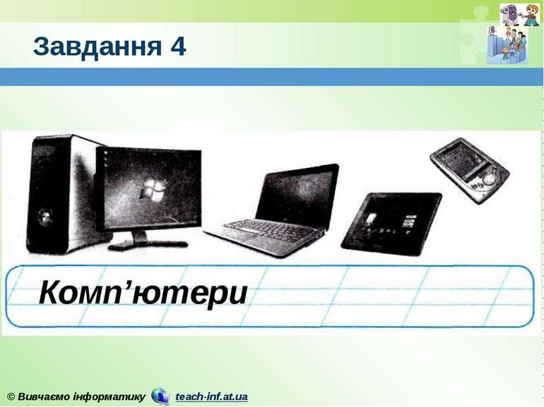 Завдання 4 Комп'ютери © Вивчаємо інформатику teach-inf.at.ua