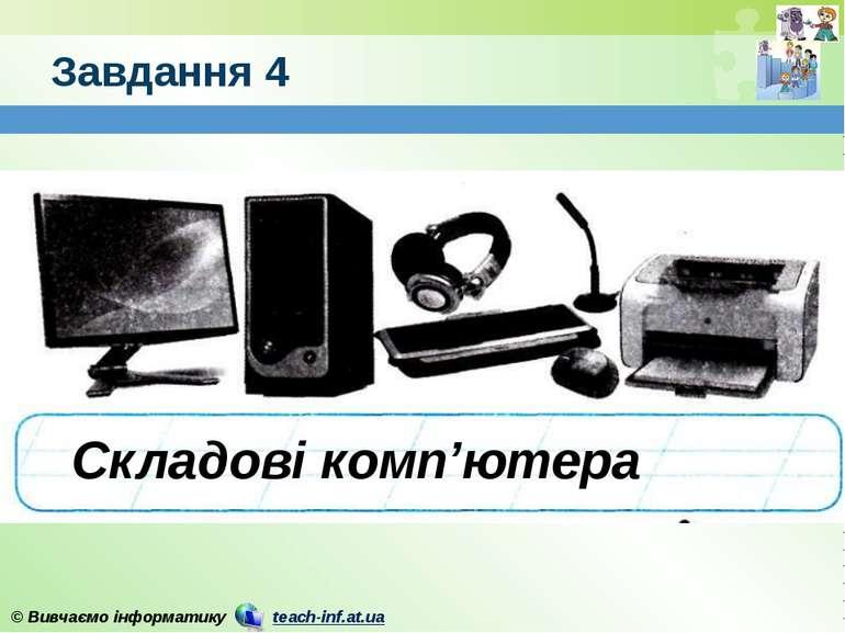 Завдання 4 Складові комп'ютера © Вивчаємо інформатику teach-inf.at.ua