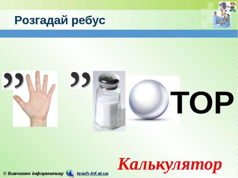 ТОР Розгадай ребус Калькулятор © Вивчаємо інформатику teach-inf.at.ua