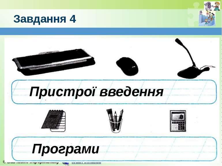 Завдання 4 Пристрої введення Програми © Вивчаємо інформатику teach-inf.at.ua