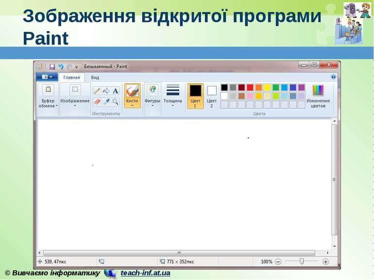 Зображення відкритої програми Paint © Вивчаємо інформатику teach-inf.at.ua