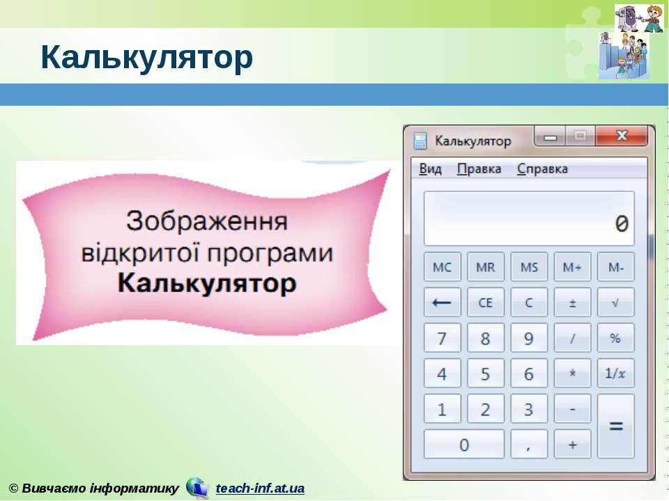 Калькулятор © Вивчаємо інформатику teach-inf.at.ua