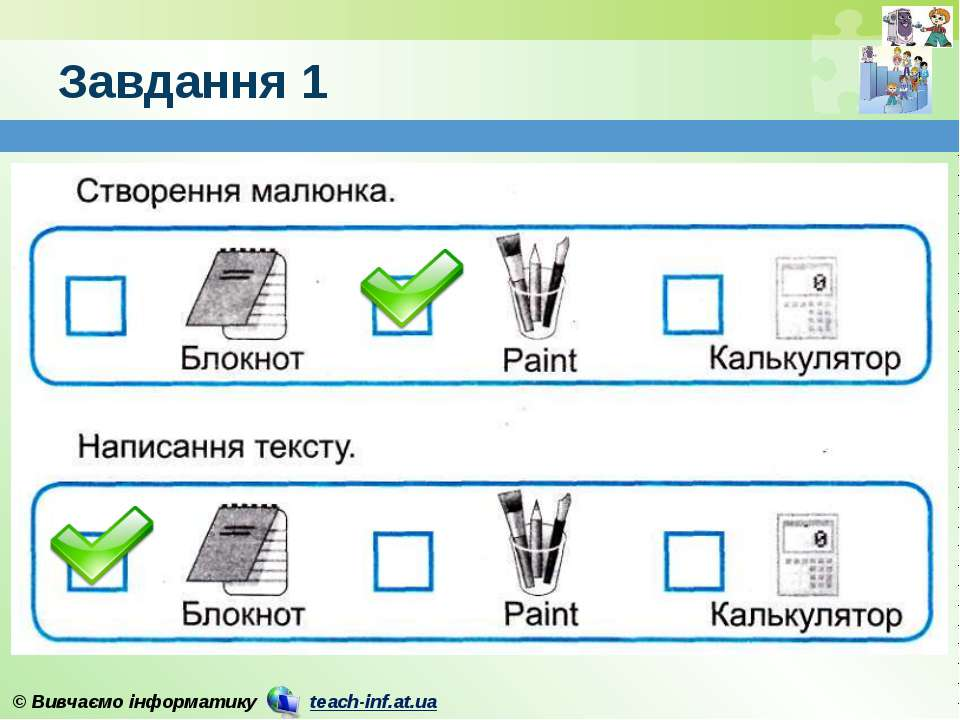 Завдання 1 © Вивчаємо інформатику teach-inf.at.ua