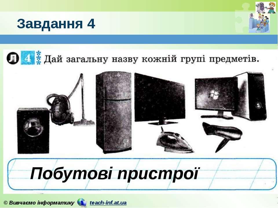 Завдання 4 Побутові пристрої © Вивчаємо інформатику teach-inf.at.ua