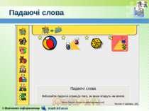 Падаючі слова © Вивчаємо інформатику teach-inf.at.ua