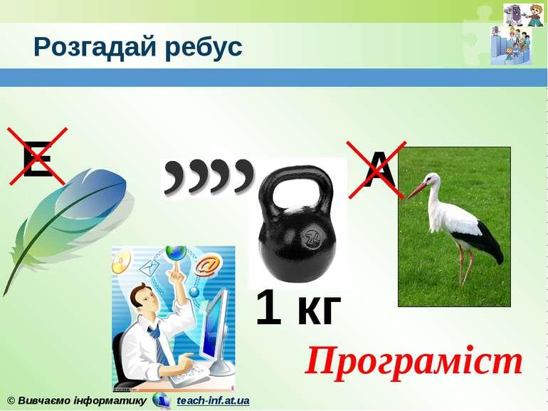 Розгадай ребус Е А Програміст 1 кг © Вивчаємо інформатику teach-inf.at.ua