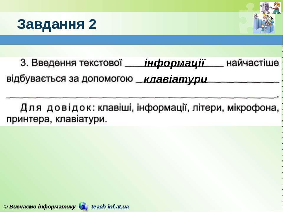 Завдання 2 інформації клавіатури © Вивчаємо інформатику teach-inf.at.ua