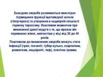 Базедова хвороба розвивається внаслідок підвищення функції щитовидної залози ...