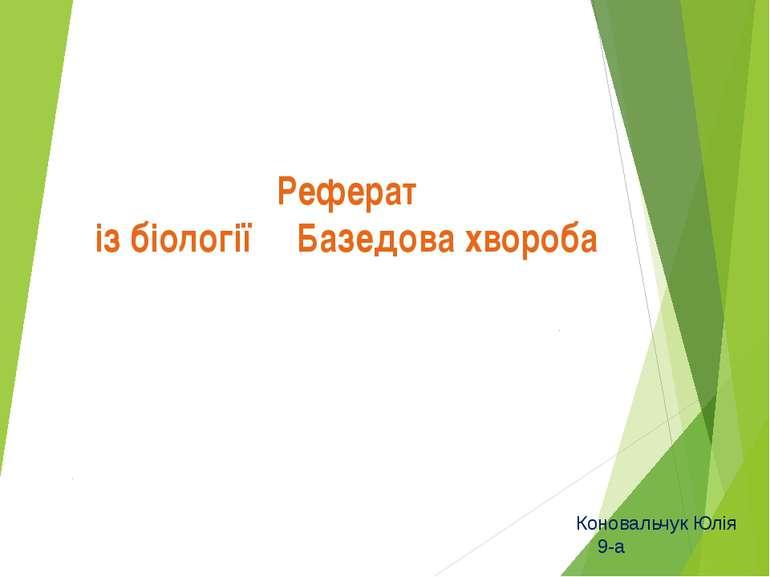 Реферат із біології Базедова хвороба Коновальчук Юлія 9-а