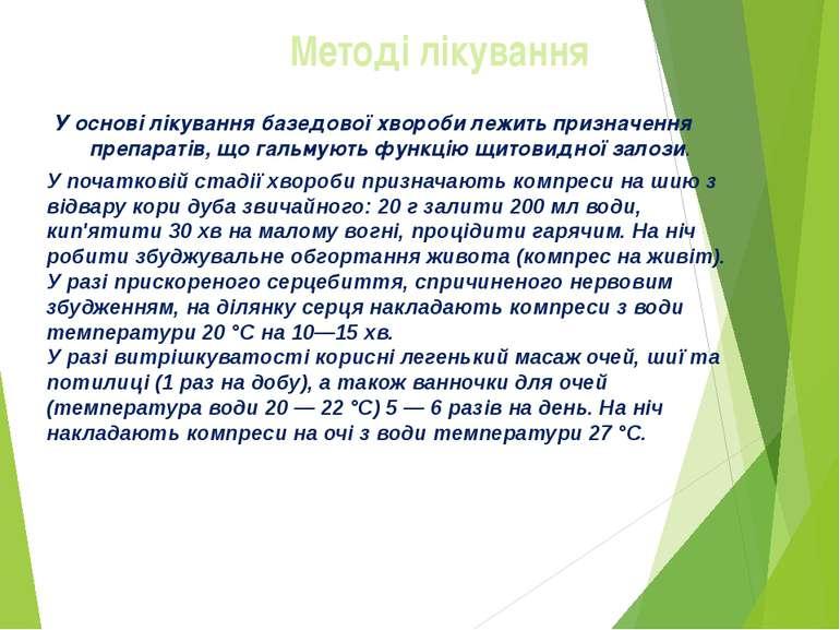 Методі лікування У основі лікування базедової хвороби лежить призначення преп...
