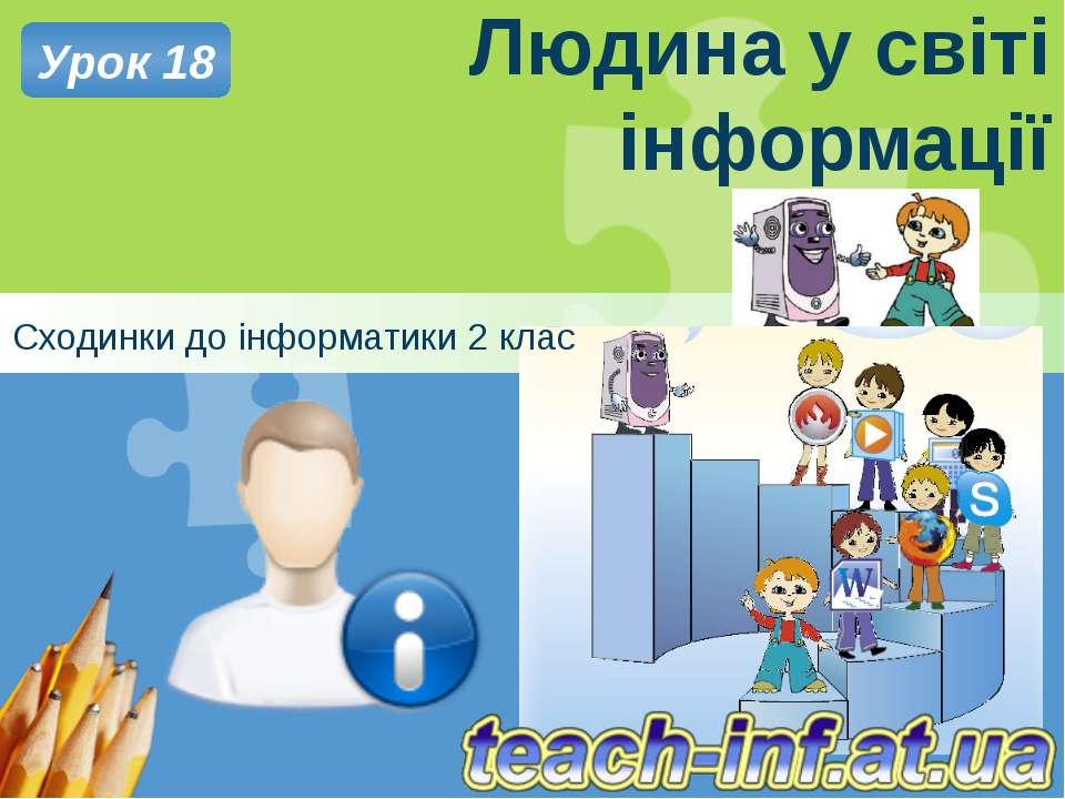 Людина у світі інформації Сходинки до інформатики 2 клас Урок 18