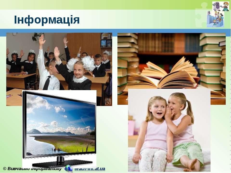 Інформація © Вивчаємо інформатику teach-inf.at.ua