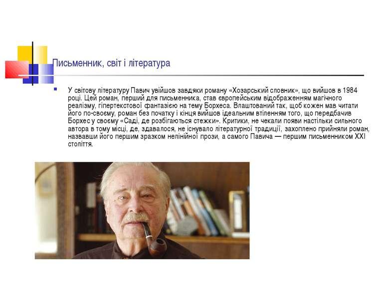 Письменник, світ і література У світову літературу Павич увійшов завдяки рома...