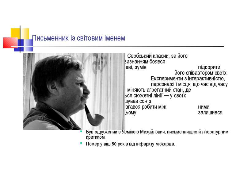 Письменник із світовим іменем Сербський класик, за його власним визнанням боя...