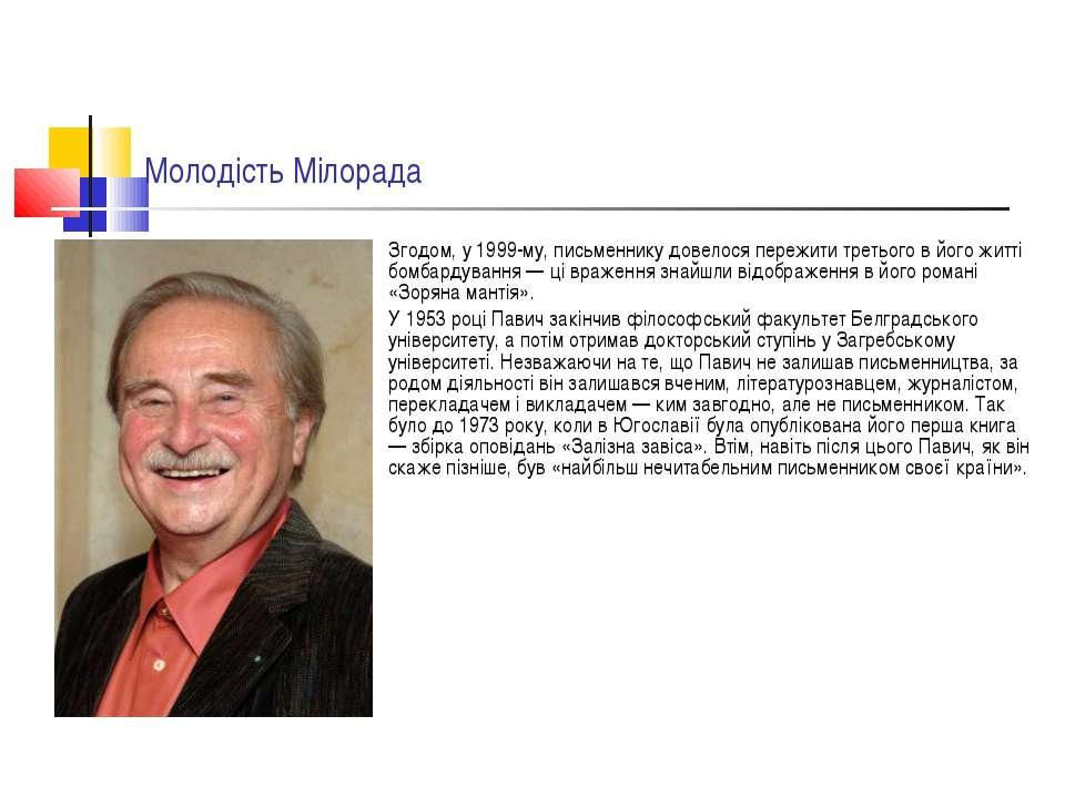 Молодість Мілорада Згодом, у 1999-му, письменнику довелося пережити третього ...