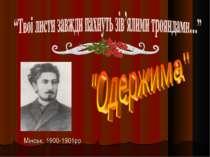 Мінськ. 1900-1901рр.