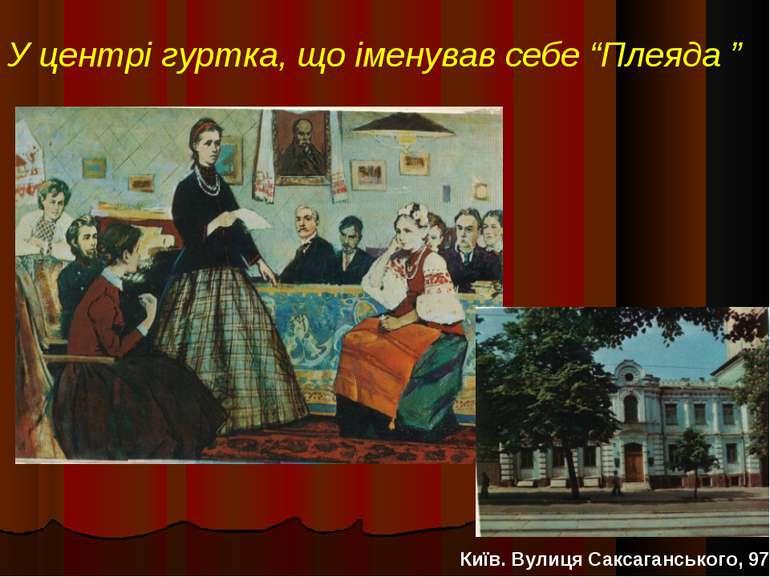 """У центрі гуртка, що іменував себе """"Плеяда """" Київ. Вулиця Саксаганського, 97"""