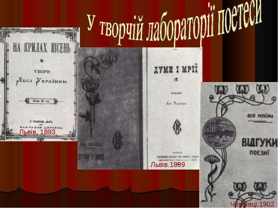 Чернівці.1902 Львів.1899 Львів. 1893