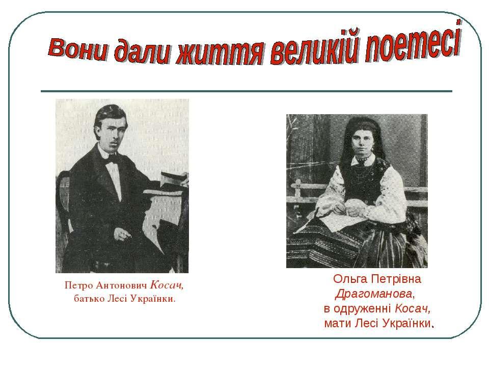 Ольга Петрівна Драгоманова, в одруженні Косач, мати Лесі Українки.