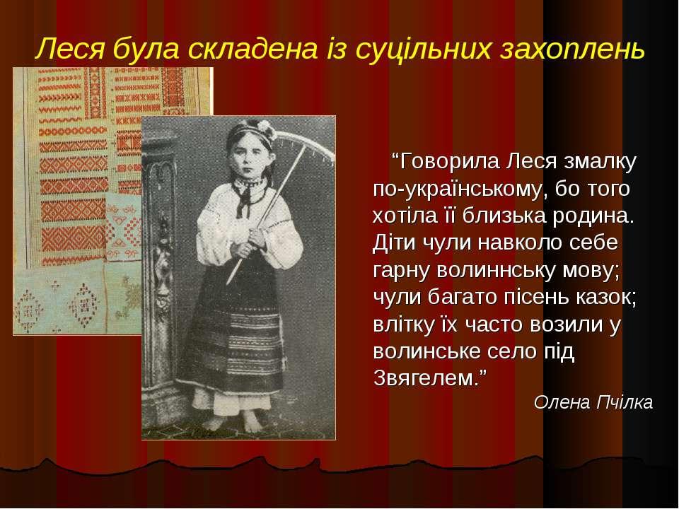 """Леся була складена із суцільних захоплень """"Говорила Леся змалку по-українсько..."""