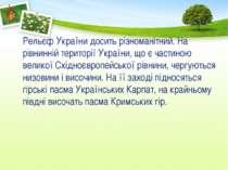 Рельєф України досить різноманітний. На рівнинній території України, що є час...