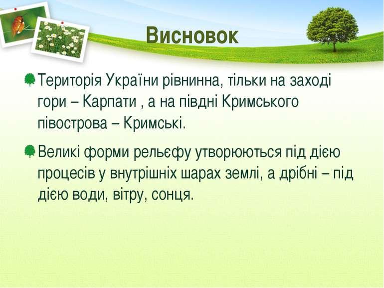 Висновок Територія України рівнинна, тільки на заході гори – Карпати , а на п...