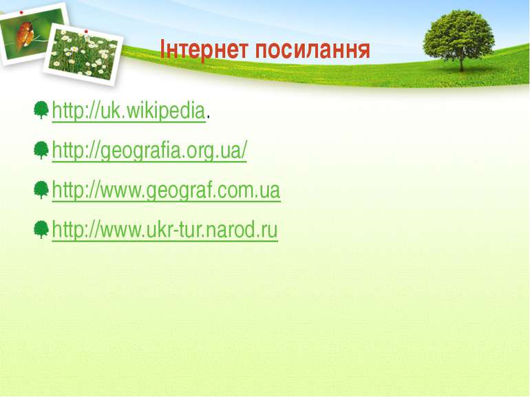 Інтернет посилання http://uk.wikipedia. http://geografia.org.ua/ http://www.g...
