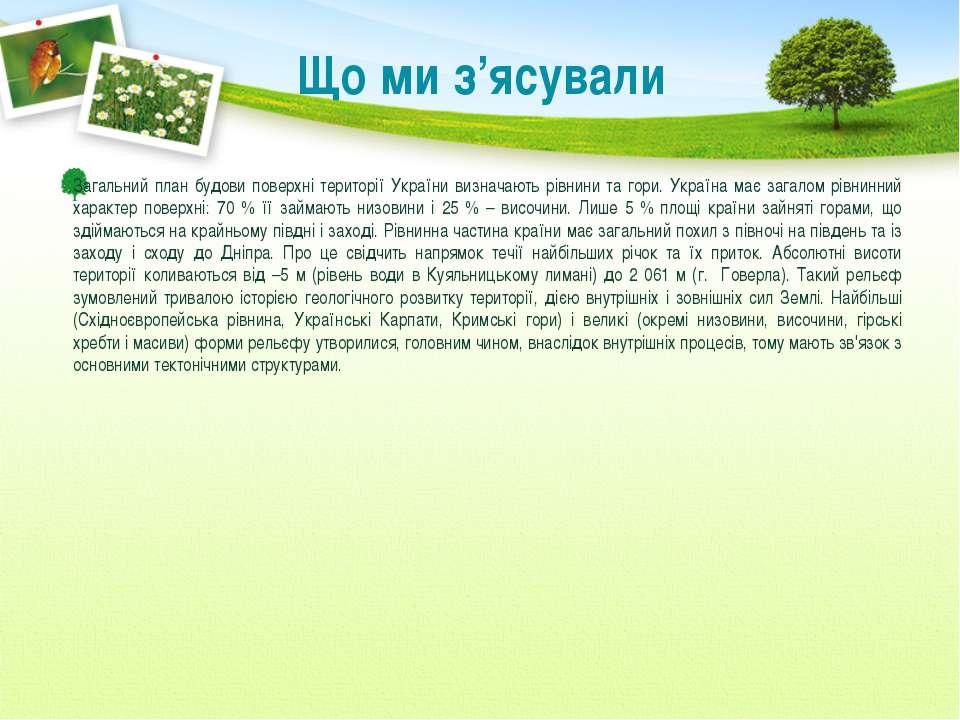 Що ми з'ясували Загальний план будови поверхні території України визначають р...