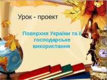 Поверхня України та її господарське використання