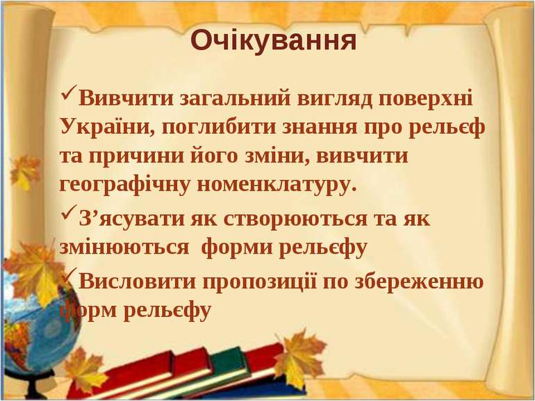 Очікування Вивчити загальний вигляд поверхні України, поглибити знання про ре...