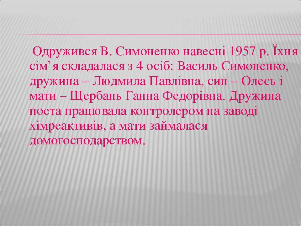 Одружився В. Симоненко навесні 1957 р. Їхня сім'я складалася з 4 осіб: Василь...